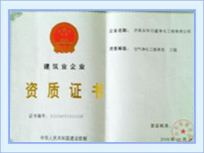 资zhi证书